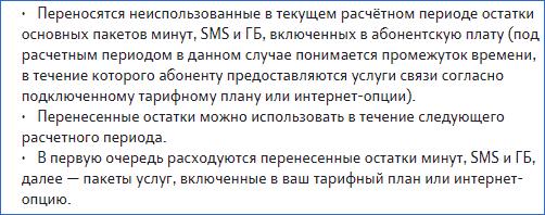 Перенос остатков Теле2 Владимир