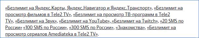 Платные дополнительные услуги Теле2 Калуга