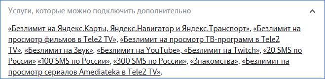 Платные услуги Теле2 Калининград