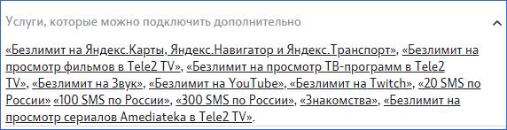 Платные услуги Теле2 Владимир