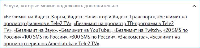 Платные услуги Теле2 Владивосток