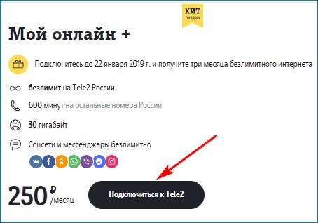 """Подключение """"Мой онлайн плюс"""""""