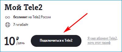 """Подключение тарифа """"Мой Tele2"""""""