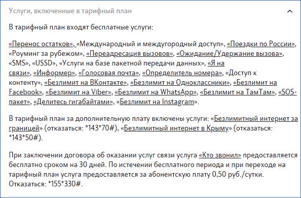 Подключенные услуги Теле2 Владимир