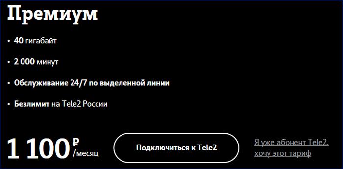 Премиум Теле2