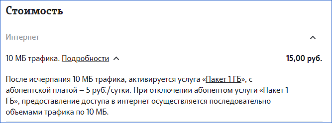 Подробнее об интернете на классическом Теле2 Ижевск