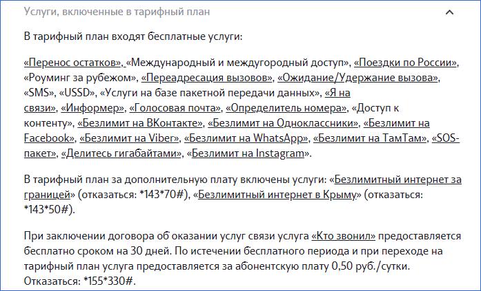 Полный список услуг Теле2 Калининград