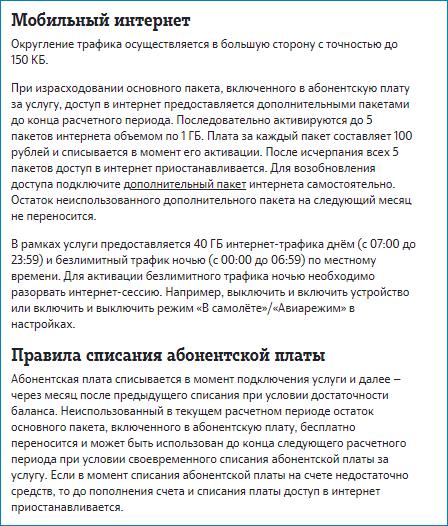 правила списания теле2