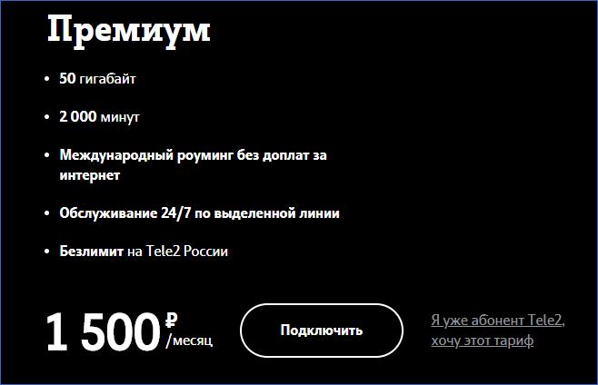 Премиум Теле2 Калининград
