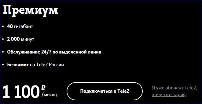 Премиум Теле2 Великий Новгород