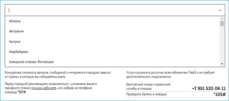 Расценки роуминга Теле2