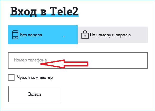 регистрация в кабинете теле2
