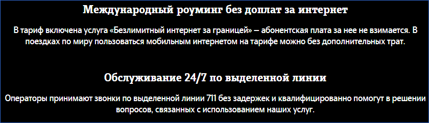 Роуминг и выделенная линия Теле2 Калининград