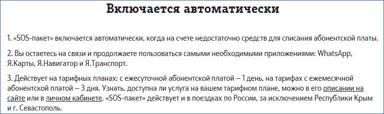 SOS-пакет Теле2 Ижевск