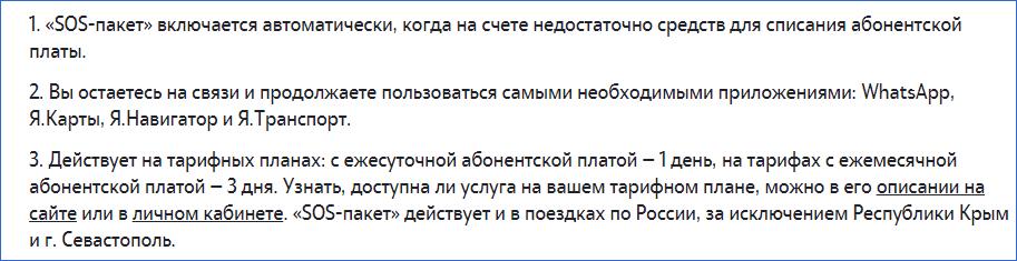 SOS пакет Теле2 Саратов