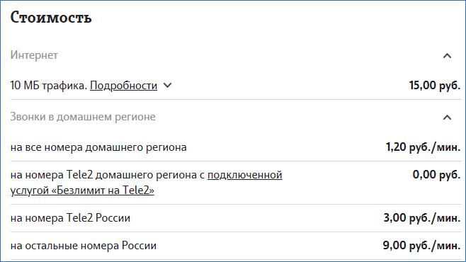 Стоимость услуг на классическом тарифе Теле2 Ижевск