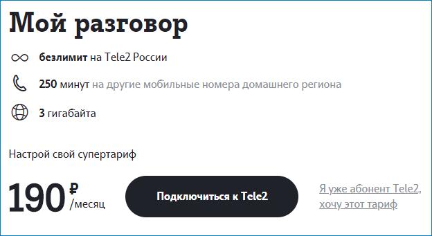 тариф 190 теле2