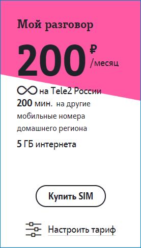 тариф 200 теле2