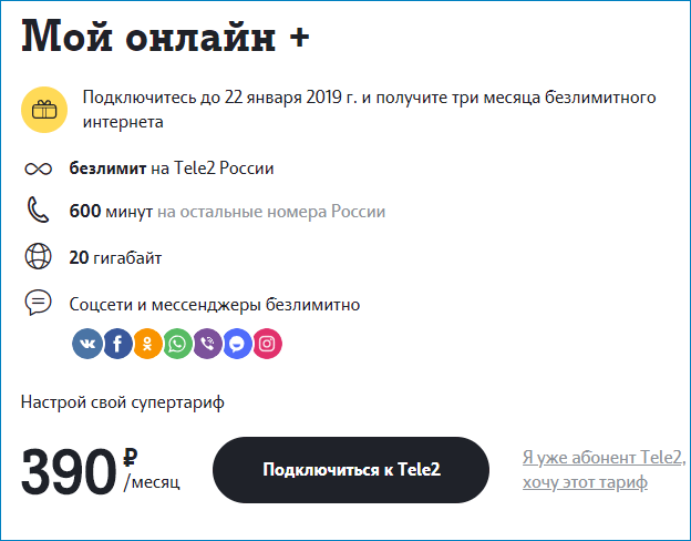 тариф 390 теле2