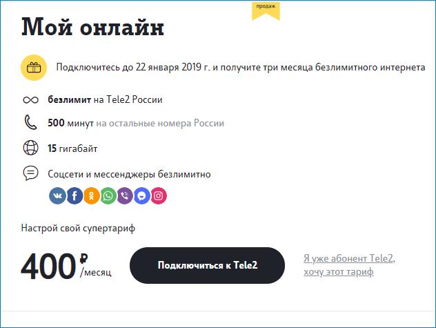 тариф 400 теле2