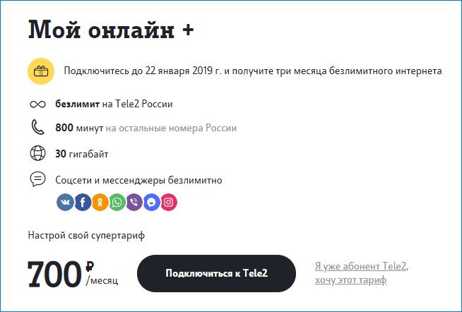 тариф 700 теле2