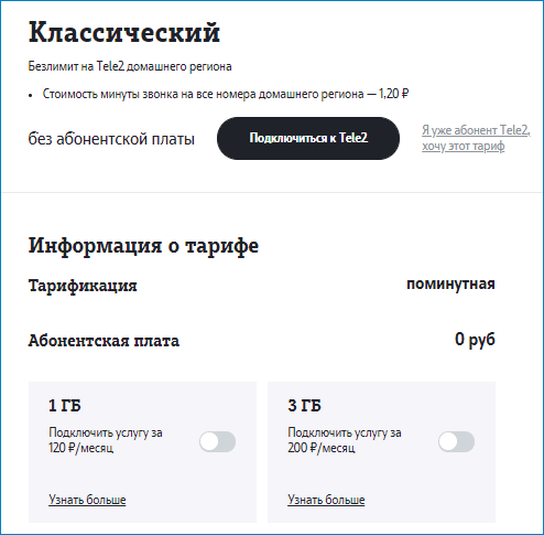 тариф классический теле2