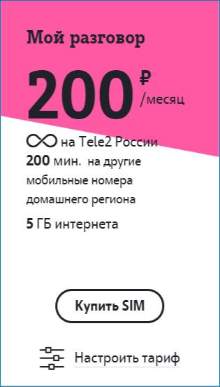 тариф200 теле2
