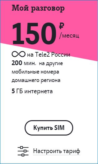 тариф3 теле2