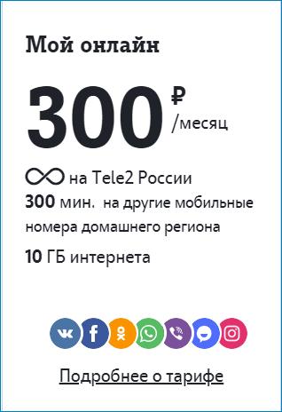 тариф300 теле2