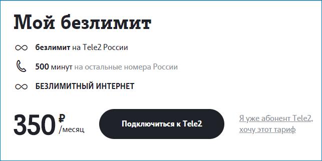 тариф350 теле2