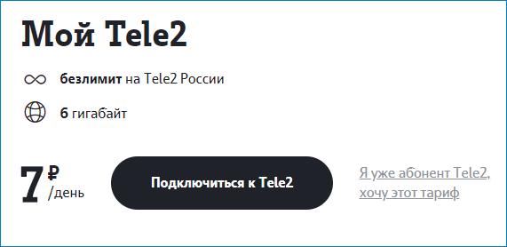 тариф7 теле2