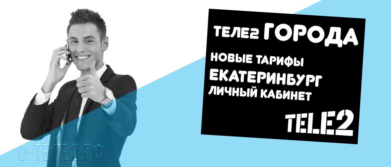 Tele2 Екатеринбург