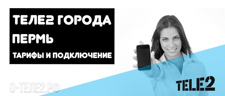 Теле2 города Пермь