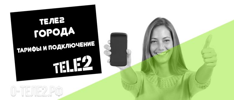 Теле2 города Воронеж