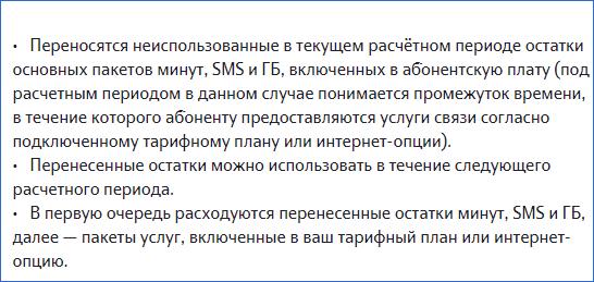 Условия остатки не сгорают Теле2 Калининград