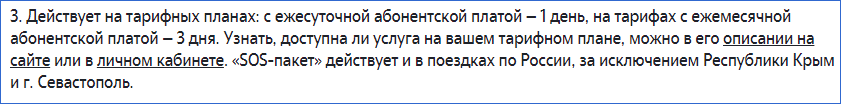 Условия SOS-пакета Теле2 Великий Новгород
