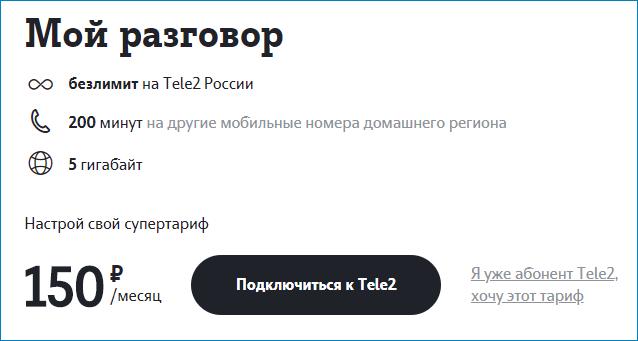 условия тарифа3 теле2
