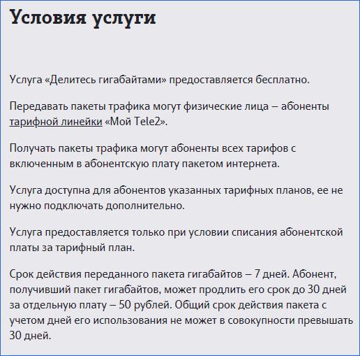 Условия услуги по передаче гигабайтов Теле2 Ижевск