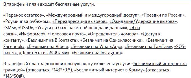 Услуги к пакету Мой онлайнТеле2 Великий Новгород