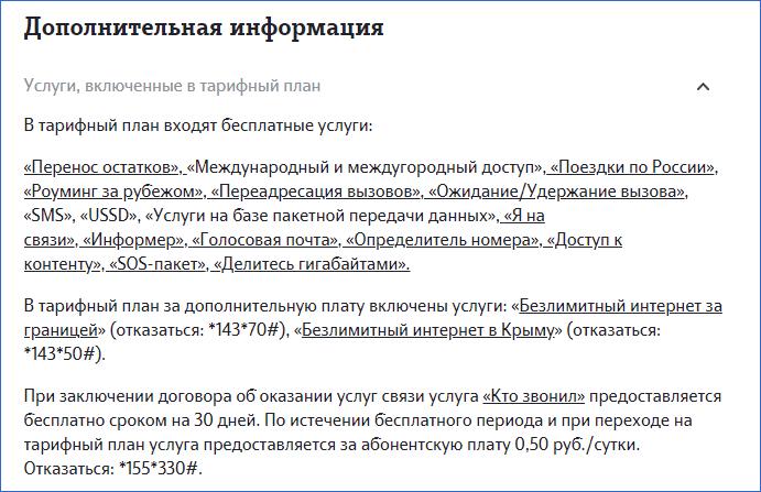 Услуги Мой разговор Теле2 Саратов