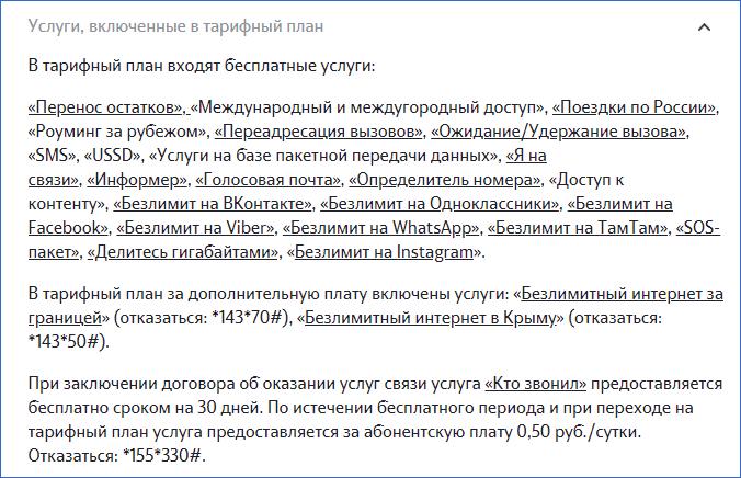 Услуги тарифного плана Теле2 Владивосток