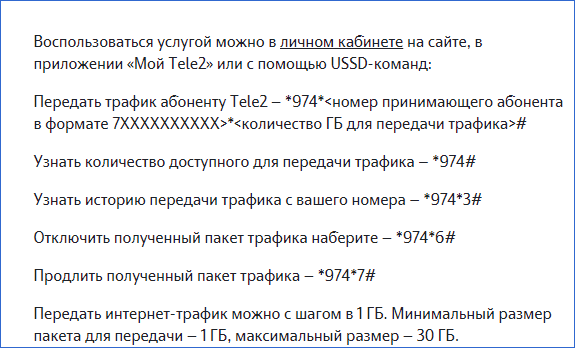Условия использования Делитесь гигабайтами Теле2 Калининград