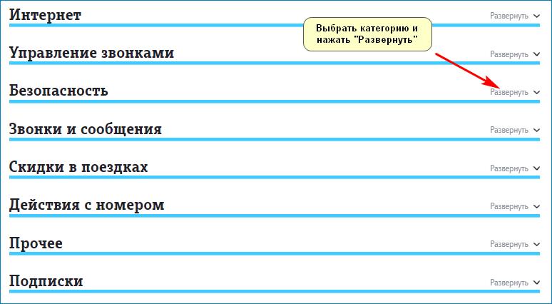 Выбор группы услуг