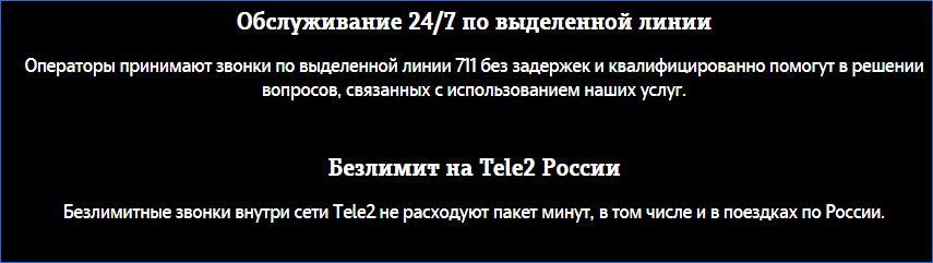 Выделенная линия техподдержки Теле2 Владимир