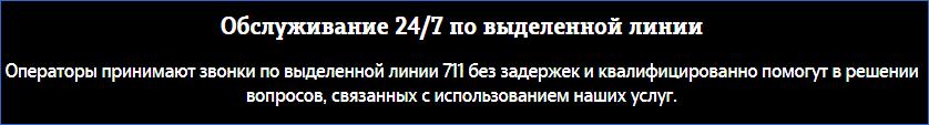 Выделенная линия Теле2 Владивосток