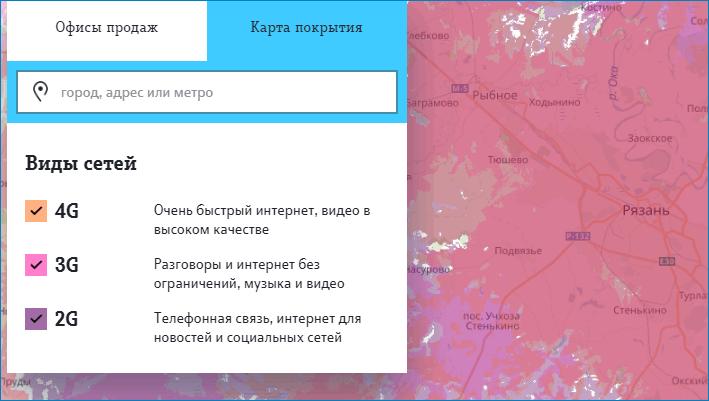 Зона покрытия сети 4G