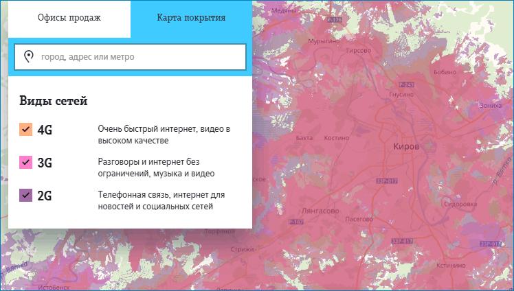 Зона покрытия сети в Кировской области