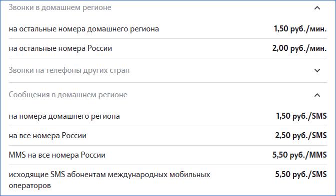 Звонки и смс Мой Теле2 Владимир