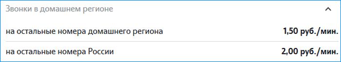 звонки теле2