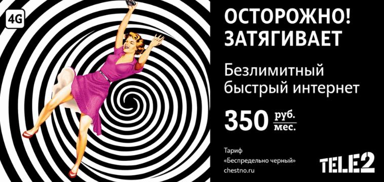Мобильный интернет Tele2 в Вологде